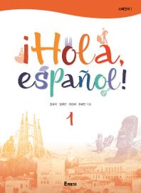 iHola, espanol!. 1(스페인어. 1)