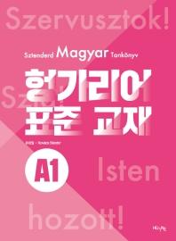 헝가리어 표준 교재 A1