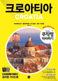 무작정 따라하기 크로아티아(2018-2019)