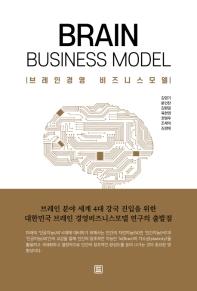 브레인경영 비즈니스 모델