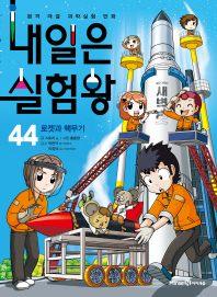 내일은 실험왕. 44: 로켓과 핵무기