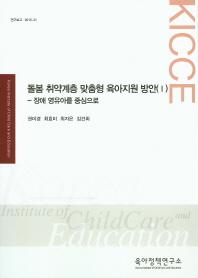 돌봄 취약계층 맞춤형 육아지원 방안. 1