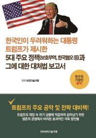 한국인이 두려워하는 대통령 트럼트가 제시한 5대 주요 정책(보호무역, 한국혐오 등)과 그에 대한 대처법