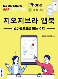 지오지브라 앱북