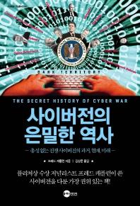 사이버전의 은밀한 역사