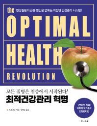 최적건강관리 혁명
