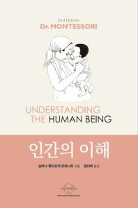 인간의 이해