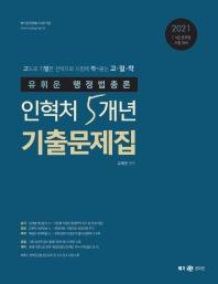 유휘운 행정법총론 인혁처 5개년 기출문제집(2021)