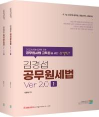 김경섭 공무원세법 Ver 2.0 세트