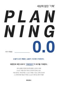 Planning 0.0