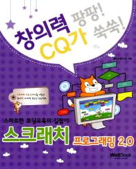 창의력팡팡! CQ가쑥쑥! 스크래치 프로그래밍 2.0