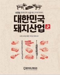 대한민국 돼지산업사(작은판형)