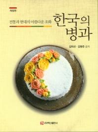 한국의 병과
