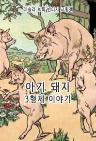 아기 돼지 3형제 이야기, 레슬리 브룩 빈티지 그림책 [한글+영어 특별판] (컬러)