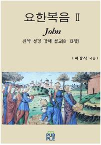 요한복음Ⅱ-신약 성경 강해 설교(8-13장)