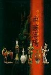 중국낙양문물명품전
