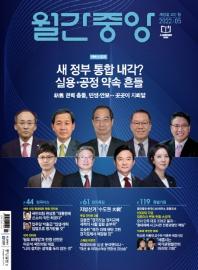 월간중앙(2021년 5월호)