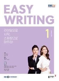 EBS FM Radio 이지 라이팅(Easy Writing)(2021년 1월호)