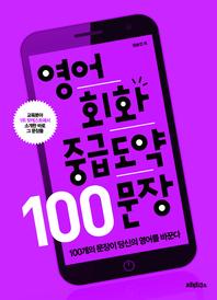 영어회화 중급도약 100 문장