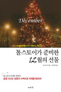 톨스토이가 준비한 12월의 선물   인생을 변화시키는 긍정의 365