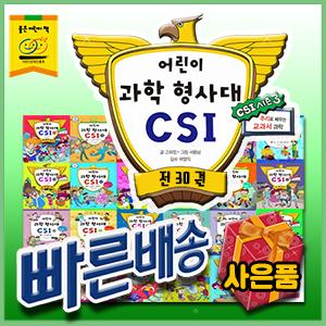 최신판 본사정품 어린이과학형사대CSI (30권) 베스트 과학동화