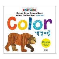 에릭 칼 퍼즐 Color 색깔 퍼즐