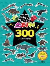 공룡 스티커 300