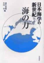 日本海學の新世紀 6