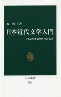 日本近代文學入門 12人の文豪と名作の眞實