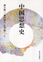 中國思想史
