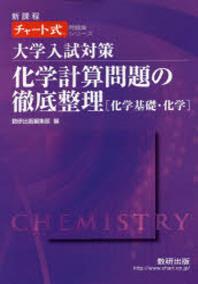 大學入試對策化學計算問題の徹底整理(化學基礎.化學) 新課程