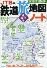 JTBの鐵道旅地圖ノ-ト 正縮尺版 ぬりつぶせる!書きこめる!