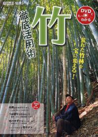 竹徹底活用術 荒れた竹林を寶に變える!