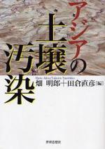 アジアの土壤汚染