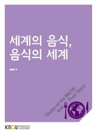 세계의음식·음식의세계(1학기, 워크북포함)