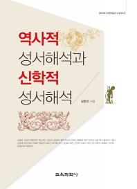 역사적 성서해석과 신학적 성서해석
