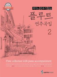 피아노 반주가 있는 플루트 연주곡집. 2