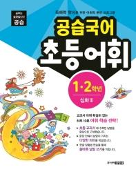 공습국어 초등어휘 1 2학년 심화. 3