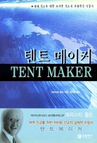 텐트 메이커(Tent Maker)