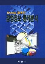 EXCEL을활용한 경영정보 통계분석