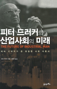 피터 드러커의 산업사회의 미래