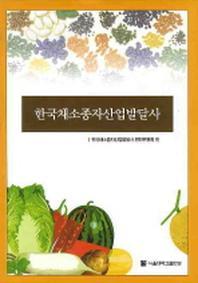 한국채소종자산업발달사