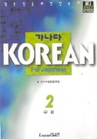 가나다 Korean for Japanese 중급. 2