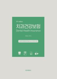 치과건강보험