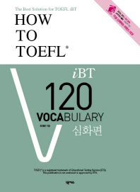 How to TOEFL IBT 120 Vocabulary: 심화편