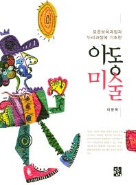 표준보육과정과 누리과정에 기초한 아동미술