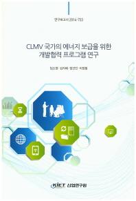 CLMV 국가의 에너지 보급을 위한 개발협력 프로그램 연구