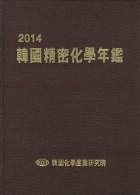 한국정밀화학연감(2014)