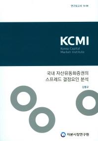 국내 자산유동화증권의 스프레드 결정요인 분석