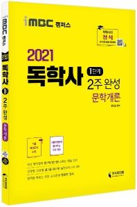 iMBC 캠퍼스 문학개론 2주 완성(독학사 1단계)(2021)